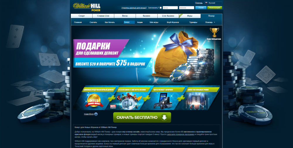 Вильям Хилл бонус